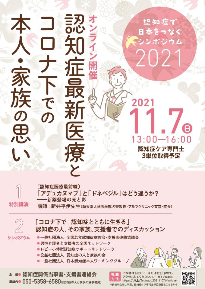認知症で日本をつなぐシンポジウム2021チラシ
